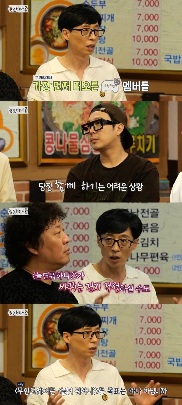 '놀면 뭐하니'에서 모인 '무한도전' 멤버들/ 사진=MBC 캡처