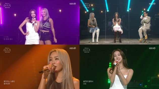 사진=KBS '유스케' 방송 화면.