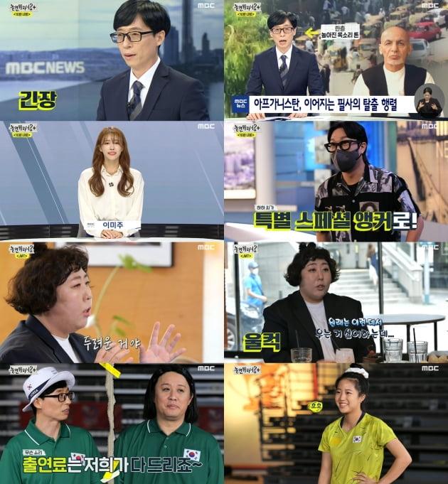 '놀면뭐하니' /사진=MBC 방송화면