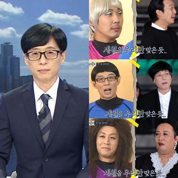 '놀면 뭐하니?+'./ 사진=MBC 방송화면