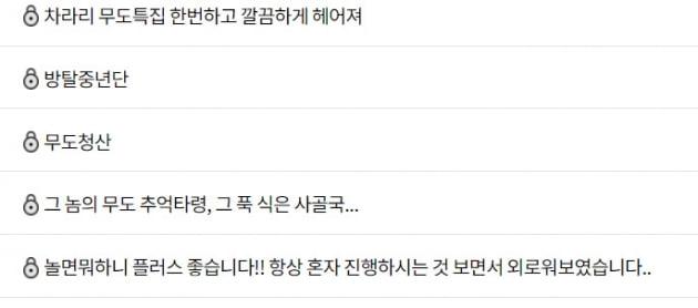 "[TEN 이슈] ""'무도' 특집 하고 헤어져""…'놀면 뭐하니?+' 엇갈리는 반응"