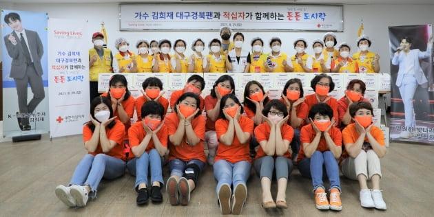 김희재 팬클럽 '선한 영향력' 전파...대구 지역 취약계층 도시락 나눔
