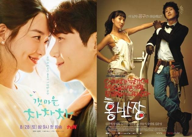 '갯마을 차차차', '홍반장' 포스터./사진제공=tvN, 플레너스시네마서비스