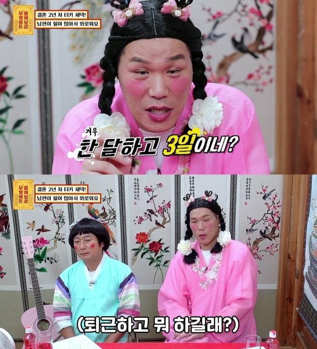 '물어보살' MC/ 사진=KBS Joy 제공