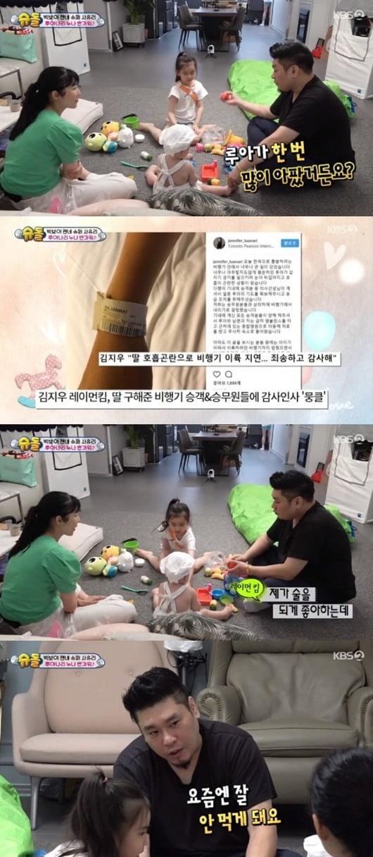 """'김지우♥' 레이먼킴 """"딸 비행기 사건 이후 술 안 마시게 돼"""" ('슈돌') [종합]"""