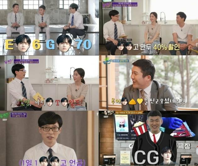"""방탄소년단 뷔, """"뷔가 거기서 왜 나와"""" 인기 예능 '유 퀴즈' 자막 단골"""
