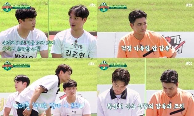 사진=JTBC '뭉쳐야 찬다 시즌2' 방송화면 캡처
