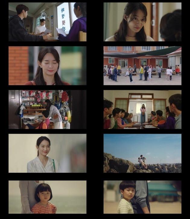 '갯마을 차차차' 방송 화면./사진제공=tvN