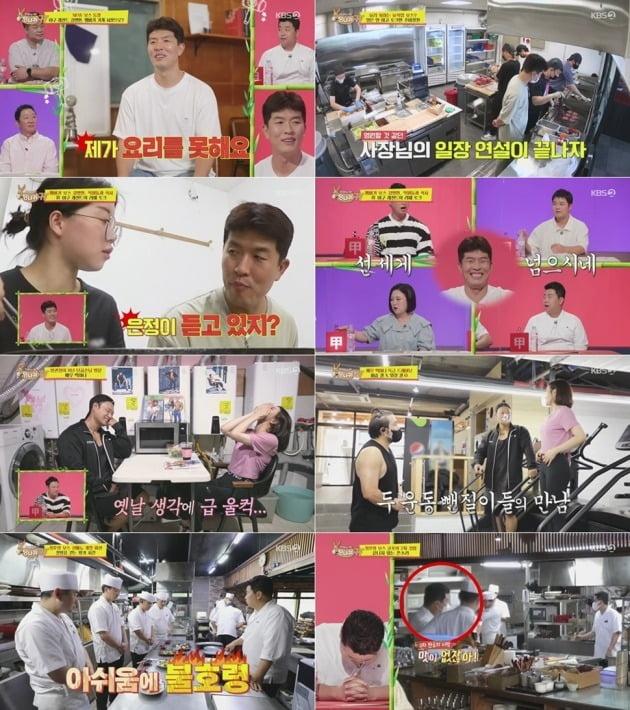 사진=KBS '당나귀 귀' 방송 화면.