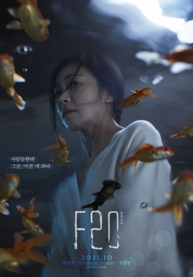 영화 'F20' 포스터 / 사진제공=KBS 한국방송