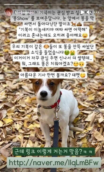 사진=김희철 인스타그램