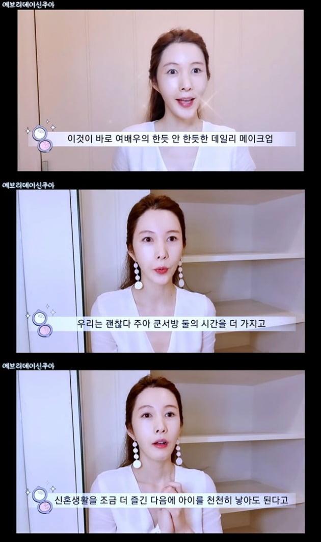 사진=신주아 유튜브 영상 캡처