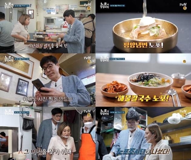 '노포의 영업비밀' / 사진 = tvN 제공