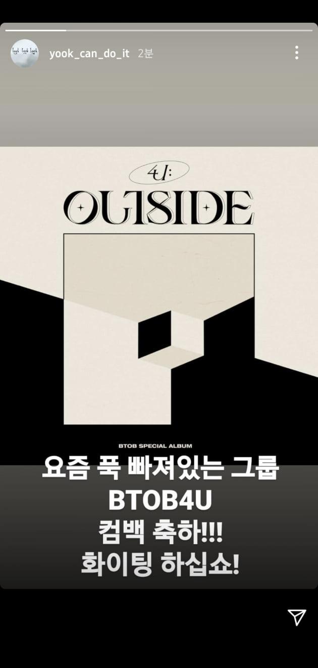 """병장 육성재, 비투비 '아웃사이더' 응원 """"화이팅 하십쇼"""" [TEN★]"""