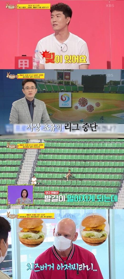 '당나귀귀' 김병현/ 사진=KBS2 캡처