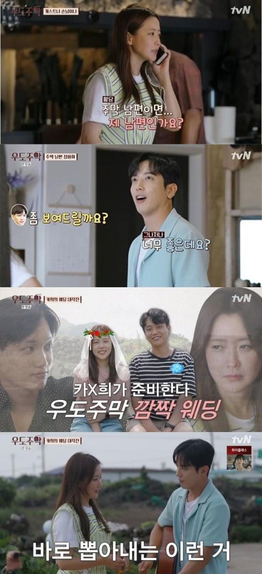 '우도주막' 정용화/ 사진=tvN 캡처