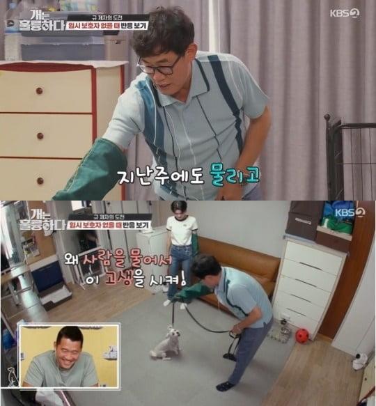 '개훌륭' 이경규/ 사진=KBS2 캡처