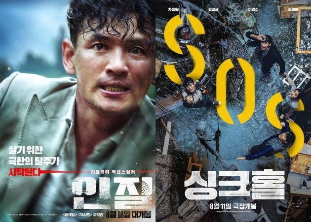영화 '인질'과 '싱크홀' 포스터 / 사진제공=NEW, 쇼박스