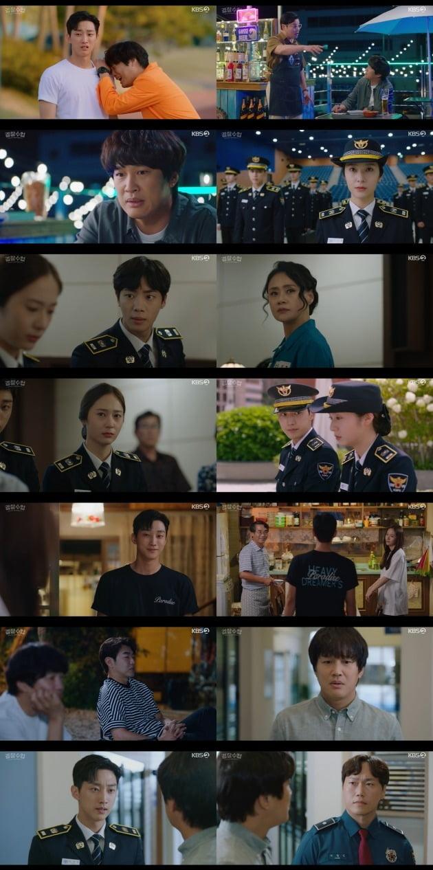 사진=KBS 2TV 월화드라마 '경찰수업' 방송 화면 캡처