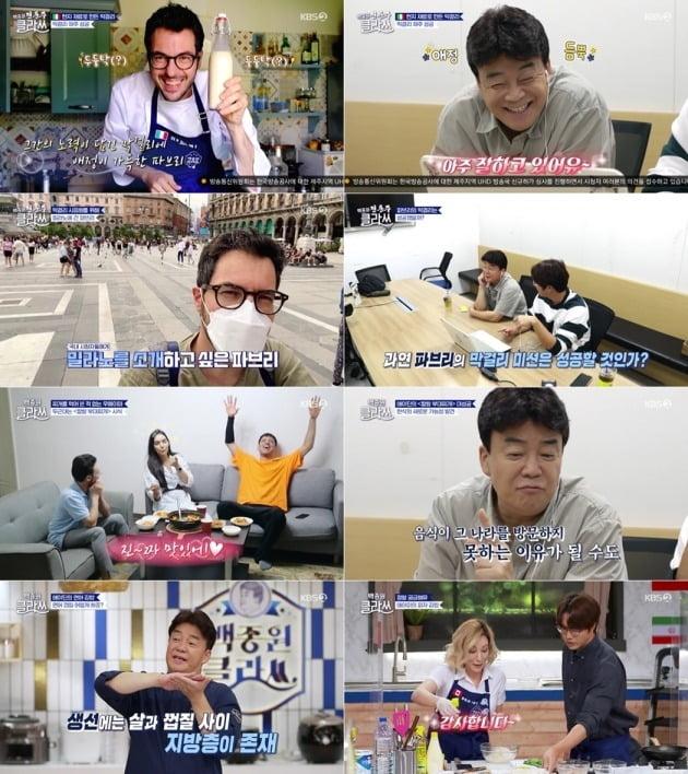사진제공=KBS 2TV '백종원 클라쓰'