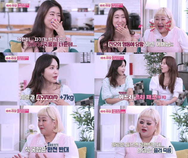 """민혜연 """"♥주진모, 먹다 남은 찌꺼기 내게 줘…엄마가 보고 당황"""" ('아수라장')"""