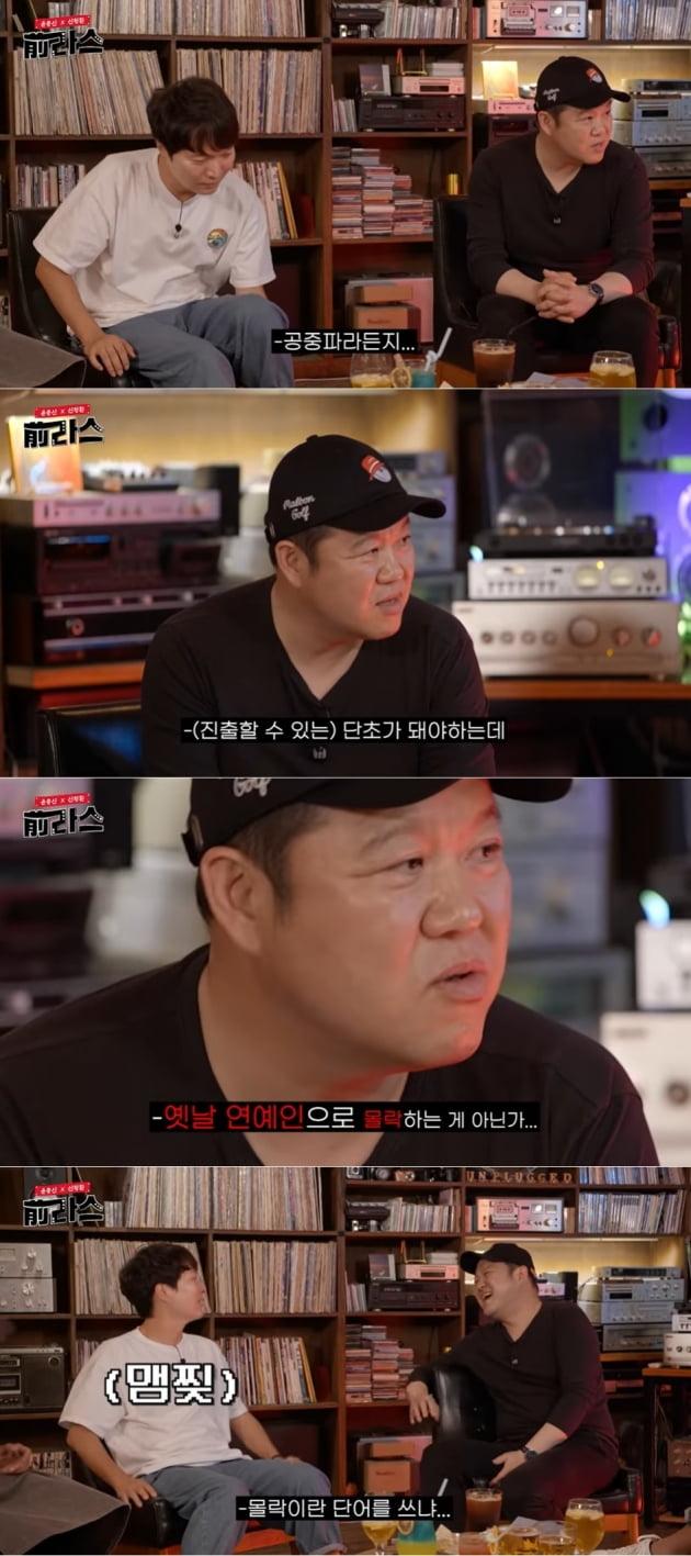 '전라스'에 출연한 김구라/ 사진=유튜브 캡처