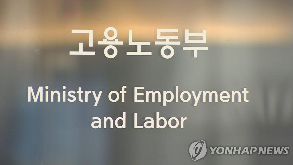 전국 고용센터별로 고용 위기 업종 등에 '집중 취업 지원'