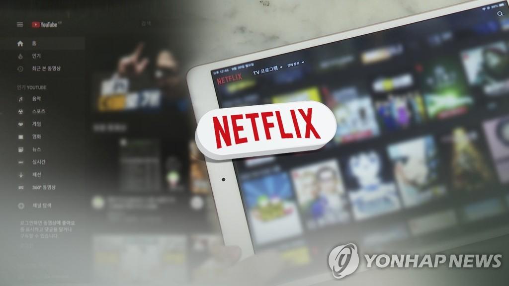 '동의없이 개인정보 수집' 페이스북·넷플릭스에 과징금 67억원(종합)