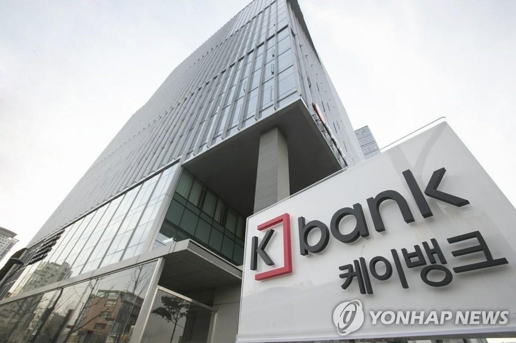 하반기 인터넷은행 대출상품 줄줄이 출시…주택·중신용대출
