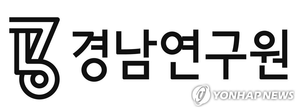 """개원 30년 만 경남연구원 노조 설립…""""고용안정·노동조건 개선"""""""