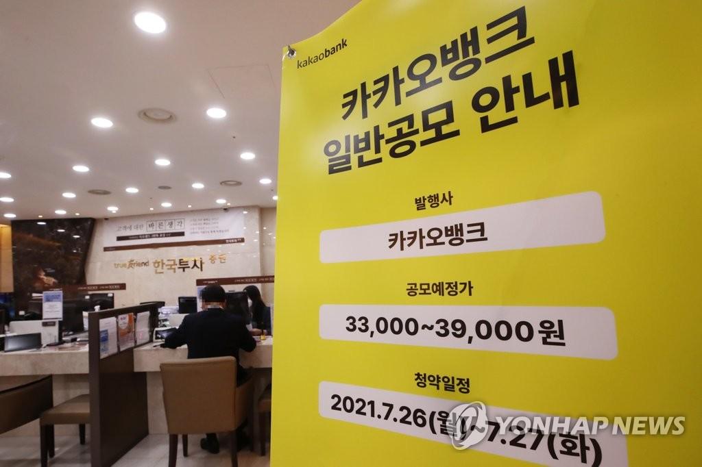대형 증권사 7곳, 올해 IPO 독식…'쏠림' 심화