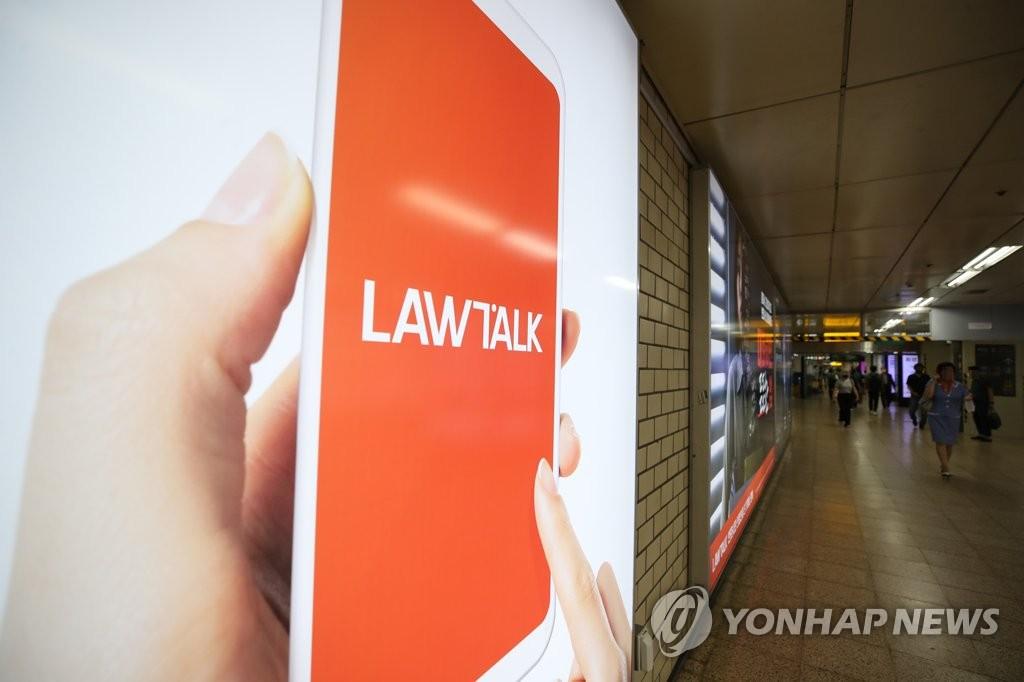 '변호사 플랫폼' 갈등 격화…무더기 징계에 소송전 예고