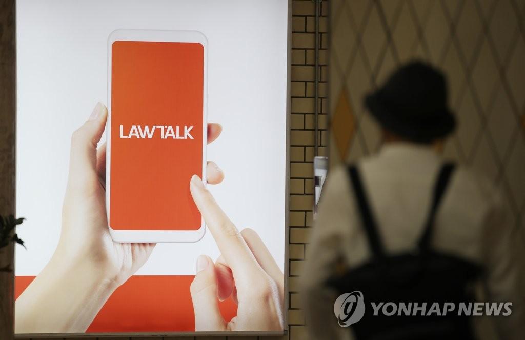 '로톡 변호사 징계' 방침에 회원 4천명→2천900명 급감