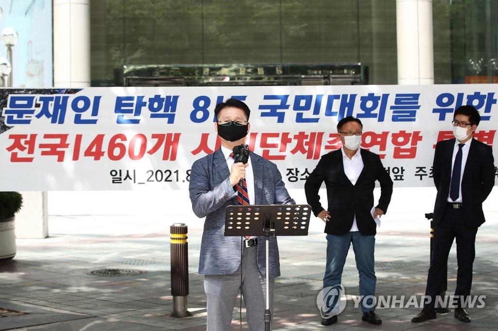 """전광훈측 """"문재인 대통령 탄핵 8·15 국민대회 개최"""""""