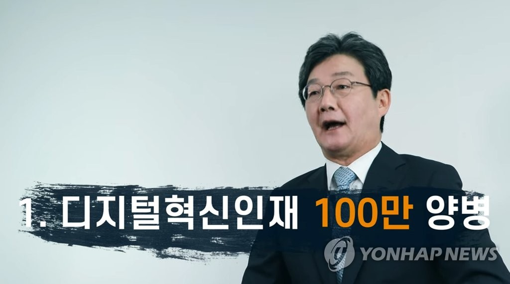 """유승민, 미래일자리 공약…""""혁신인재100만+사회서비스100만"""""""