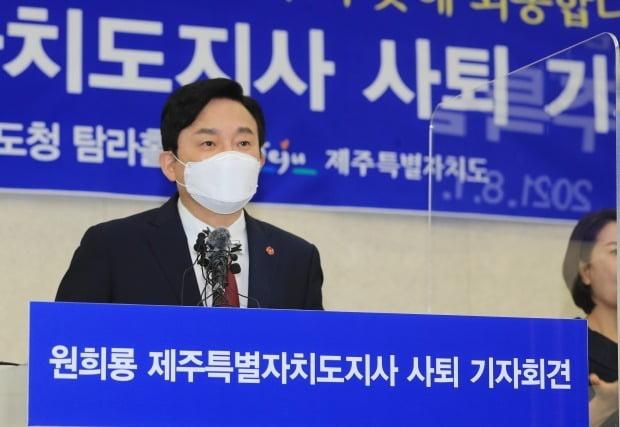 원희룡 제주도지사가 1일 기자회견을 열고 사퇴를 공식 선언했다. /사진=연합뉴스