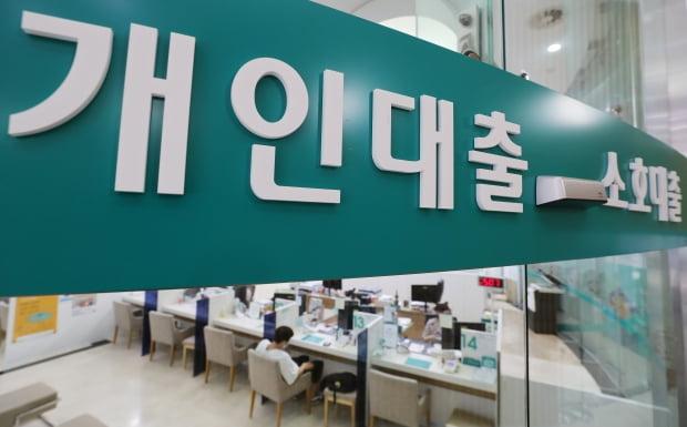 서울 시내의 한 시중은행 대출창구의 모습. /사진=뉴스1