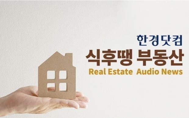 서울 집 전셋값, 3년전 매맷값…주담대 조이자 신용 '영끌'[식후땡 부동산]