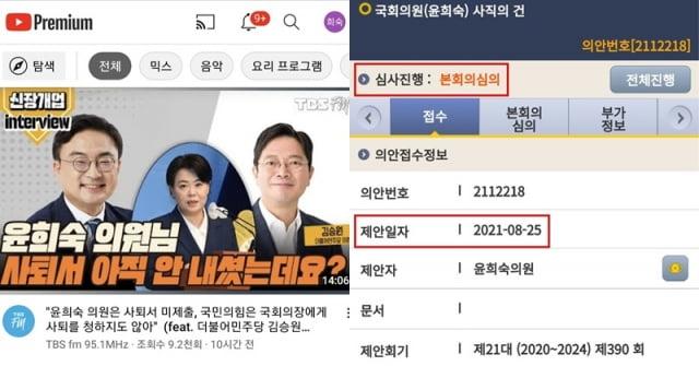 사진=윤희숙 국민의힘 의원 페이스북 캡처