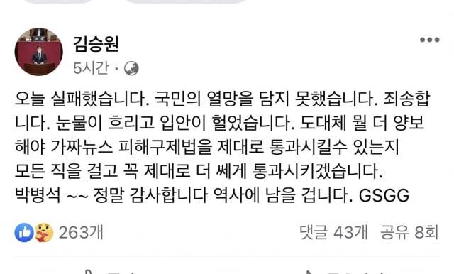 사진=김승원 의원 페이스북