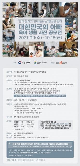 주한스웨덴대사관, '대한민국의 아빠' 육아생활 사진 공모전 개최