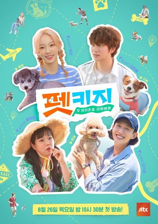 /사진=JTBC '펫키지' 포스터