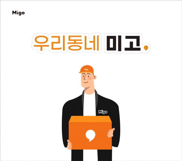 재활용 분리수거 대행이 월 7900원?···아파트 생활편의 플랫폼 '미고' 론칭