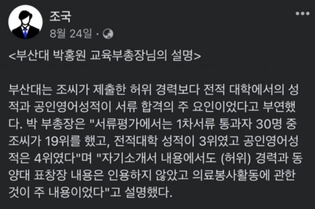 """조민 장학금 준 부산대, 거짓발표까지…野 """"의사 만들기 1등 공신"""""""