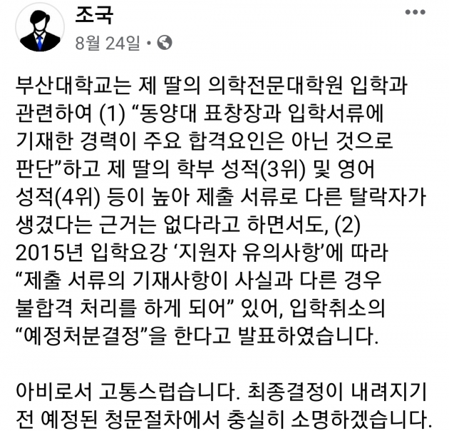 조국, 정경심 판결문 안 읽었나…부산대 '조민 3등' 발표 인용
