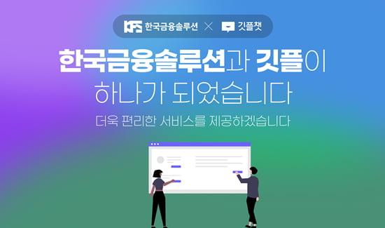 '한국금융솔루션', 클라우드 전문기업 '깃품'과 합병