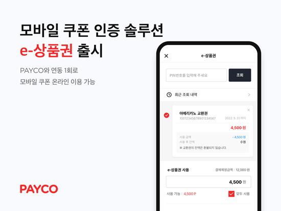 NHN페이코, 모바일 쿠폰 인증 솔루션 'e-상품권' 출시
