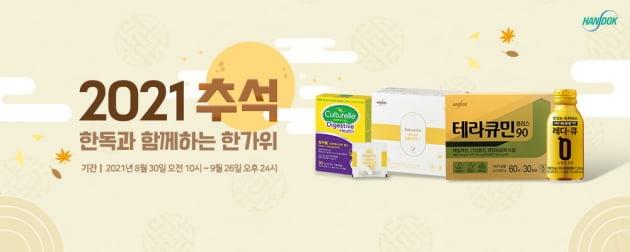 한독, 추석맞이 건강기능식품 특별 기획전 진행