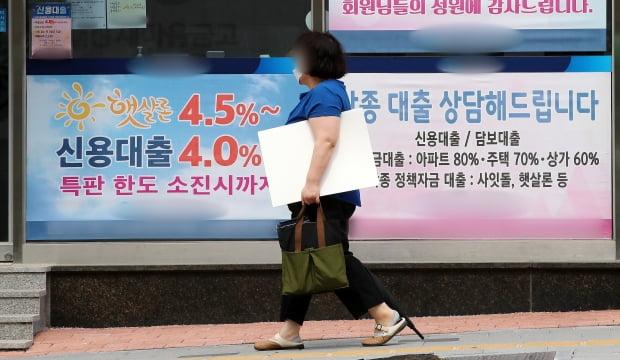 사진=2일 서울의 한 은행 입구에 걸린 대출 안내 현수막. 사진=뉴스1