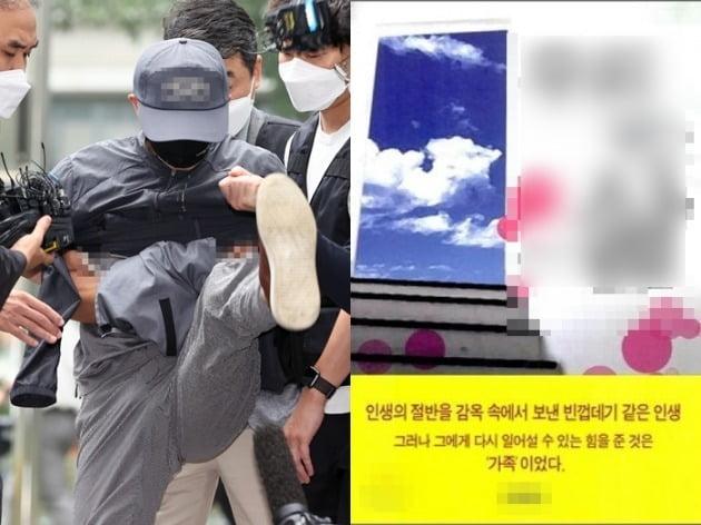 강윤성, 강윤성이 복역 중 출간한 것으로 알려진 에세이/사진=연합뉴스, 출판사 제공